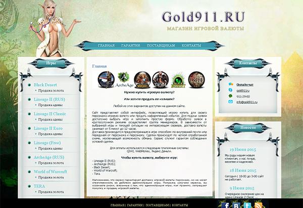 Gold911.ru